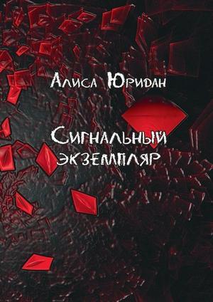 ЮРИДАН А. Сигнальный экземпляр