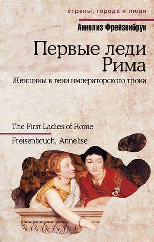 ФРЕЙЗЕНБРУК А. Первые леди Рима