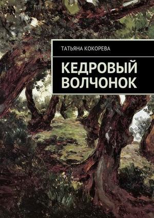 КОКОРЕВА Т. Кедровый волчонок