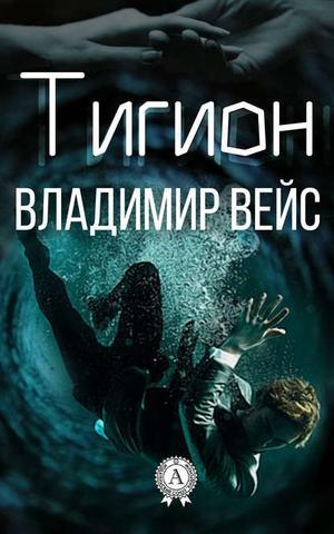ВЕЙС В. Тигион