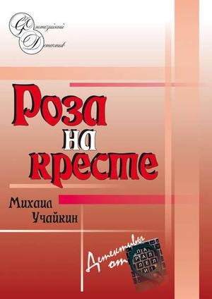 УЧАЙКИН М. Роза на кресте