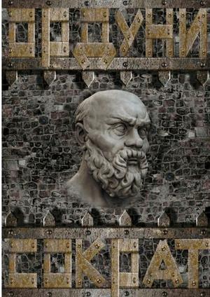 ОРДУНИ eBOOK. Сократ
