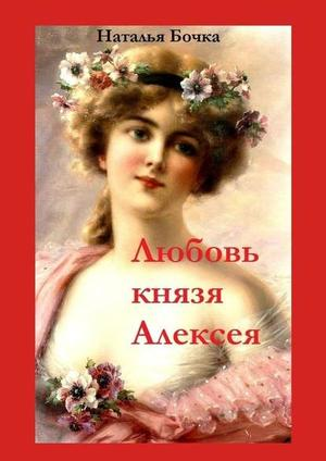 БОЧКА Н. Любовь князя Алексея