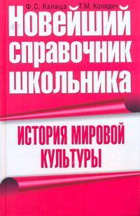КАПИЦА Ф. История мировой культуры
