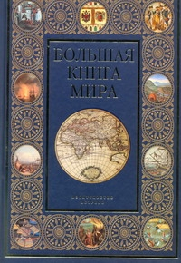 ЗАЛЕССКИЙ К. Большая книга мира
