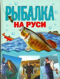 КОЧЕТКОВ М. Рыбалка на Руси