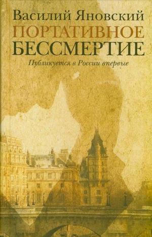 ЯНОВСКИЙ В. Портативное бессмертие