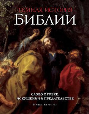 КЕРРИГАН М. Темная история Библии
