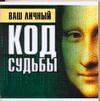 АНДРЕЕВА В. Ваш личный код судьбы