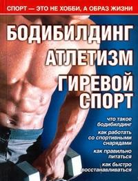 КОЧЕТКОВ М. Бодибилдинг. Атлетизм. Гиревой спорт