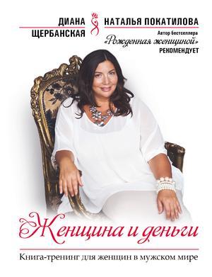 ЩЕРБАНСКАЯ Д. Женщина и деньги