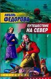 ФЕДОРОВА Л. Путешествие на север