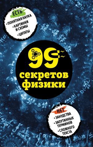 ЧЕРЕПЕНЧУК В. 99 секретов физики