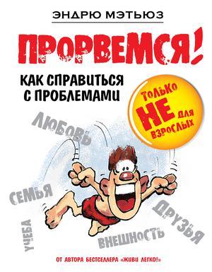 МЭТЬЮЗ Э. Прорвемся!