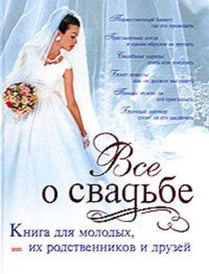СОЛОВЬЕВА С. Классическая свадьба