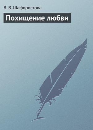 Шафоростова В. Похищение любви