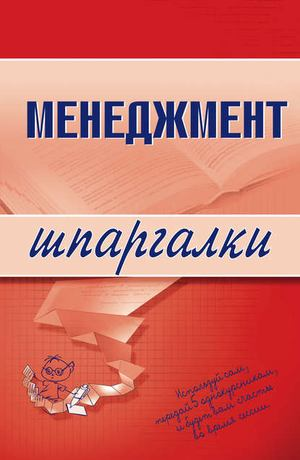 Дорофеева Л. Менеджмент