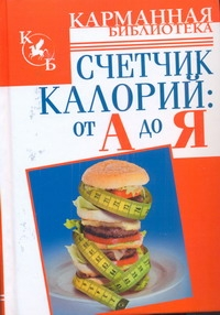 СТЕНФОРД Д. Счетчик калорий: от А до Я