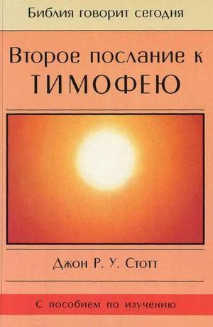 СТОТТ Д. Второе послание к Тимофею