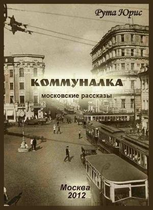 ЮРИС Р. Коммуналка (сборник)