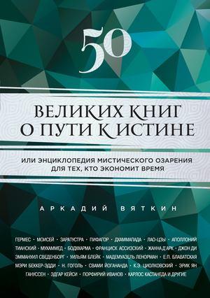 ВЯТКИН А. 50 великих книг о пути к истине