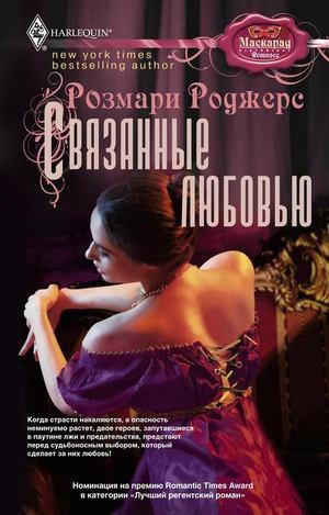 РОДЖЕРС Р. Связанные любовью
