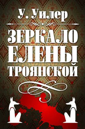 УИЛЕР У. Зеркало Елены Троянской