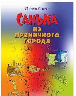 ЯНГОЛ О. Санька из Пряничного города (сборник)