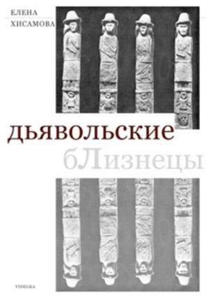 ХИСАМОВА Е. Дьявольские близнецы