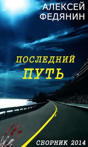 ФЕДЯНИН А. Последний путь (сборник)