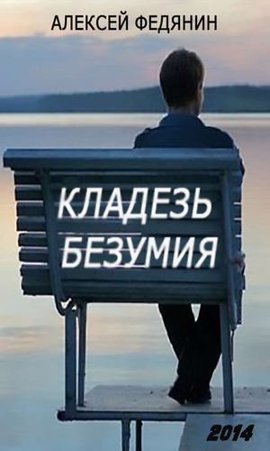 ФЕДЯНИН А. Кладезь безумия