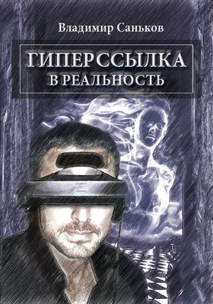 САНЬКОВ В. Гиперссылка в реальность