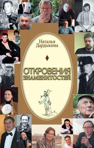 ДАРДЫКИНА Н. Откровения знаменитостей