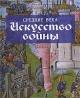 ДОГЕРТИ М. Средние века. Искусство войны
