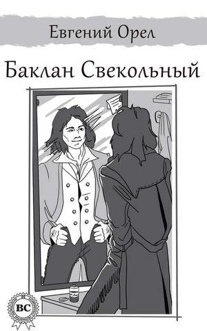 ОРЕЛ Е. Баклан Свекольный