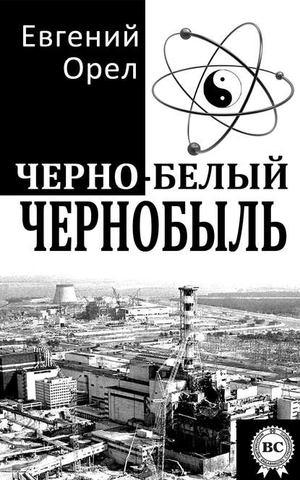 ОРЕЛ Е. Черно-белый Чернобыль