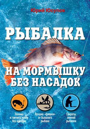 ЮСУПОВ Ю. Рыбалка на мормышку без насадок