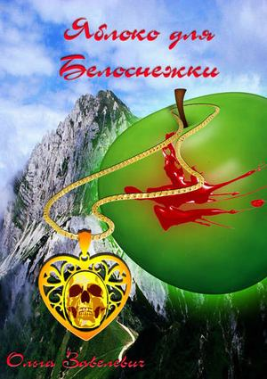 ЗАВЕЛЕВИЧ О. Яблоки для Белоснежки