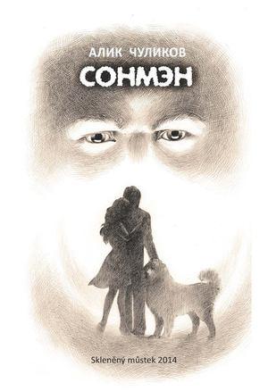 ЧУЛИКОВ А. Сонмэн