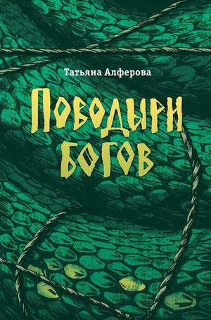 АЛФЁРОВА Т. Поводыри богов (сборник)