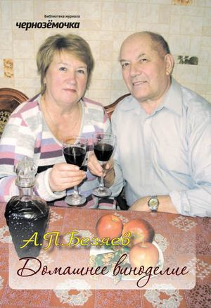 БЕЗЯЕВ А. Домашнее виноделие