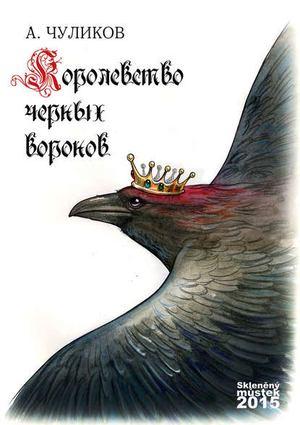 ЧУЛИКОВ А. Королевство черных воронов (сборник)