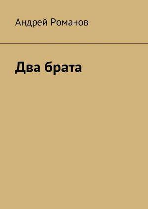 РОМАНОВ А. Два брата