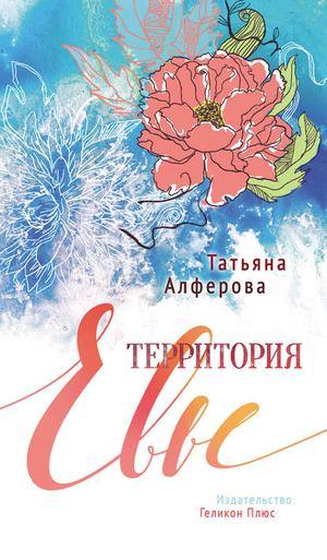 АЛФЁРОВА Т. Территория Евы
