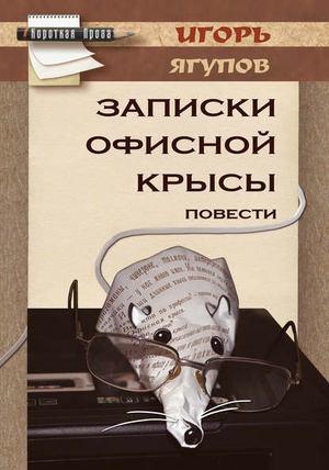 ЯГУПОВ И. Записки офисной крысы