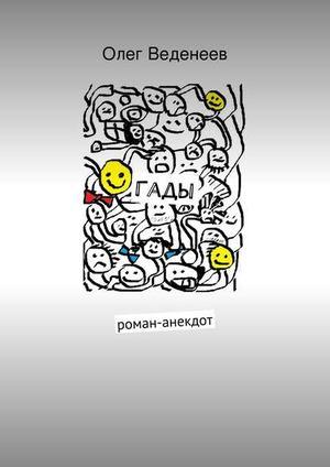 ВЕДЕНЕЕВ О. Гады