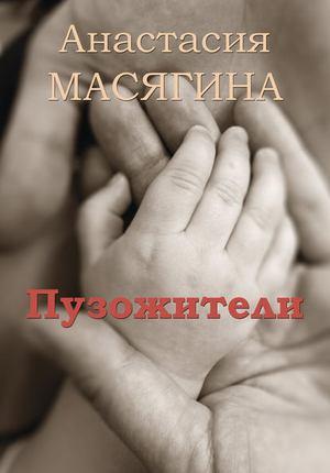 МАСЯГИНА А. Пузожители