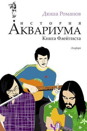 РОМАНОВ А. История Аквариума. Книга флейтиста