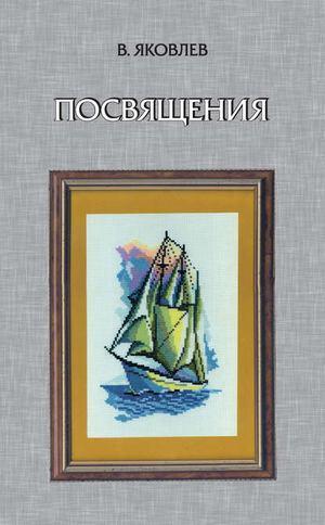 ЯКОВЛЕВ В. Посвящения (сборник)