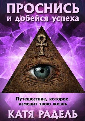 РАДЕЛЬ К. Проснись и добейся успеха